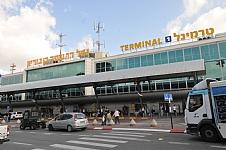 """טרמינל 1 - נתב""""ג"""
